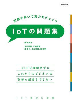 問題を解いて実力をチェック IoTの問題集-電子書籍