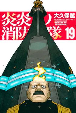 炎炎ノ消防隊(19)-電子書籍
