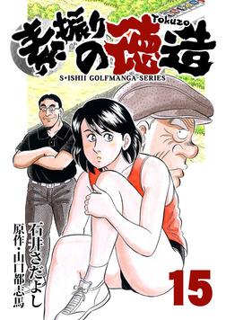石井さだよしゴルフ漫画シリーズ 素振りの徳造 15巻-電子書籍