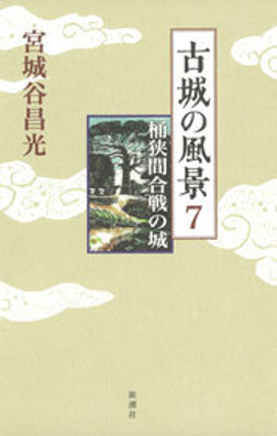 古城の風景 7―桶狭間合戦の城―-電子書籍