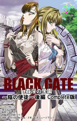 【フルカラー成人版】BLACK GATE 姦淫の学園 ~陰の使徒~ 後編 Complete版-電子書籍