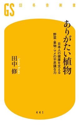 ありがたい植物 日本人の健康を支える野菜・果物・マメの不思議な力-電子書籍