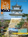 日本の城 改訂版 第138号