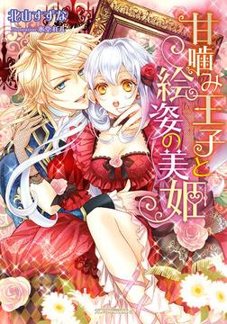 甘噛み王子と絵姿の美姫-電子書籍