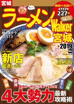 ラーメンWalker宮城2019-電子書籍