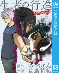 生者の行進 Revenge 分冊版 第13話