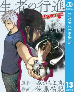 生者の行進 Revenge 分冊版 第13話-電子書籍