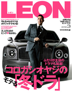 LEON 2019年 03月号-電子書籍