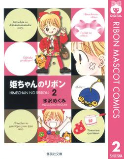 姫ちゃんのリボン 2-電子書籍