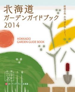 北海道ガーデンガイドブック2014-電子書籍