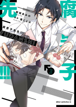 腐男子先生!!!!! 2-電子書籍
