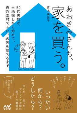 あおきみさんち、家を買う。-電子書籍