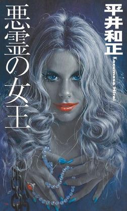 悪霊の女王-電子書籍