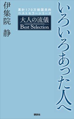 いろいろあった人へ 大人の流儀 Best Selection-電子書籍