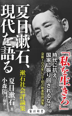 夏目漱石、現代を語る 漱石社会評論集-電子書籍