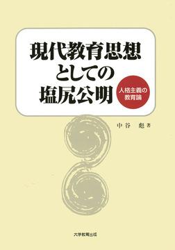 現代教育思想としての塩尻公明 : 人格主義の教育論-電子書籍