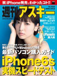 週刊アスキー No.1046 (2015年9月29日発行)