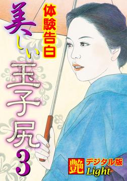 【体験告白】美しい玉子尻03 『艶』デジタル版Light-電子書籍
