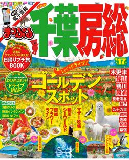 まっぷる 千葉・房総'17-電子書籍