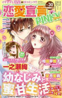 恋愛宣言PINKY vol.30