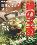 NHK 趣味どきっ!(水曜) 心も体もぽっかぽか 鍋の王国2018年12月~2019年1月