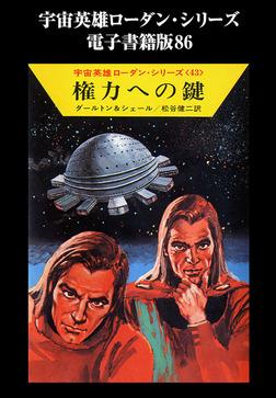 宇宙英雄ローダン・シリーズ 電子書籍版86 権力への鍵-電子書籍