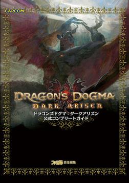 ドラゴンズドグマ:ダークアリズン 公式コンプリートガイド-電子書籍