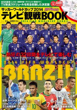 サッカーワールドカップ2014 テレビ観戦BOOK-電子書籍