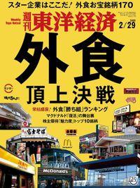 週刊東洋経済 2020年2月29日号