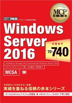 MCP教科書 Windows Server 2016(試験番号:70-740)-電子書籍