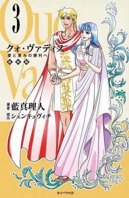 クォ・ヴァディス 3 愛と恵みの勝利へ 復刻版-電子書籍