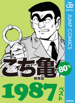 こち亀80's 1987ベスト-電子書籍