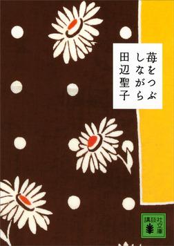 苺をつぶしながら-電子書籍