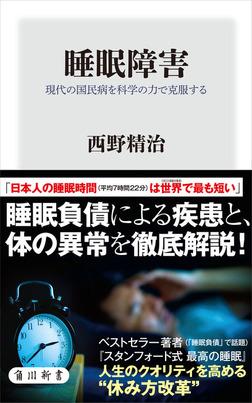 睡眠障害 現代の国民病を科学の力で克服する-電子書籍