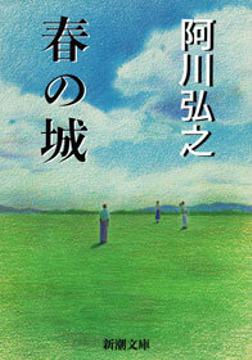春の城-電子書籍