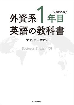外資系1年目のための英語の教科書-電子書籍