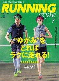 Running Style(ランニング・スタイル) 2016年7月号 Vol.88