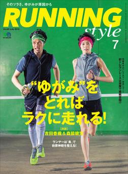 Running Style(ランニング・スタイル) 2016年7月号 Vol.88-電子書籍