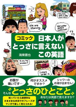 日本人がとっさに言えないこの英語-電子書籍