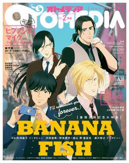 オトメディア2019年2月号-電子書籍