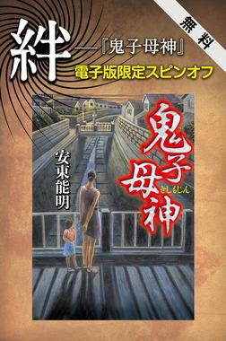 絆――『鬼子母神』電子版限定スピンオフ-電子書籍