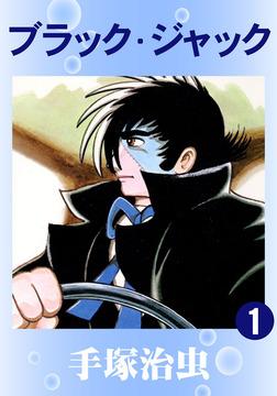 ブラック・ジャック 1巻-電子書籍