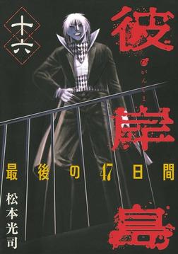 彼岸島 最後の47日間(16)-電子書籍