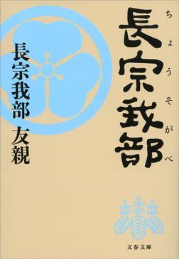 長宗我部(ちょうそがべ)-電子書籍