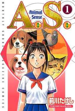 A.S.(1)-電子書籍
