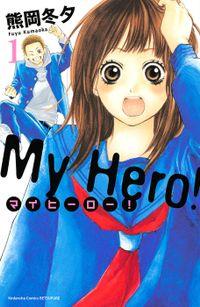 マイヒーロー!(1)