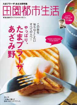 田園都市生活 Vol.62-電子書籍
