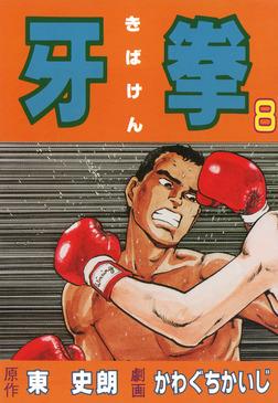 牙拳8-電子書籍