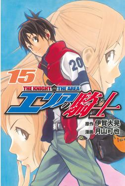 エリアの騎士(15)-電子書籍