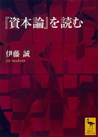 『資本論』を読む(講談社学術文庫)